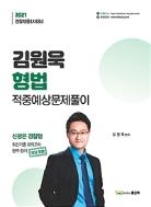 2021 김원욱 형법 적중예상 문제풀이 #
