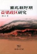 南北朝時期益梁政區硏究 (중문간체, 2002 초판) 남북조시기익량정구연구