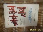 한국 네비게이토 선교회 / 제자들의 사역 / 리로이 아임스 -84년.초판