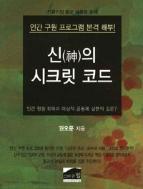 신의 시크릿 코드 - 인간 구원 프로그램 본격 해부 (종교/2)