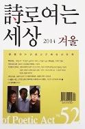 시로 여는 세상 2014 겨울 Vol.52