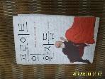 프로네시스 / 프로이트의 환자들 / 김서영 지음 -10년.초판