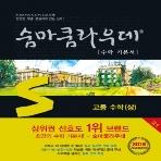 2018년 이룸이앤비 숨마쿰라우데 고등 수학 상 (최신 개정판)/ 최신간 새책 / 당일발송