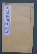 대전화상주심경《大顚和尙注心經 》 [1983년 重刊本]  / 사진의 제품  / 상현서림  ☞ 서고위치:Ro 3 *[구매하시면 품절로 표기됩니다]