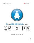 실전 UX 디자인 - 31가지 사용자 경험 시나리오로 배우는 (컴퓨터/2)