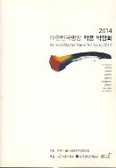 2014 대한민국명장 작품 박람회