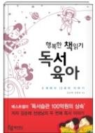 행복한 책읽기 독서육아 - <독서습관 100억원의 상속>의 저자 김순례의 두 번째 독서 이야기 1판1쇄