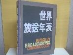세계방송년표