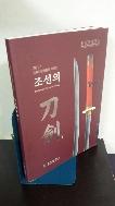 조선의 도검 (강화전쟁박물관 기획전 )