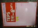 에듀조선 / 텝스 TEPS 한번에 끝내기 청해 -CD 없음 / 서울대학교 언어교육원 편 -06년내외