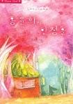 홍윤희와 한정훈 (양장) [상태양호]