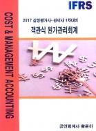 2017 감정평가사, 관세사 1차 대비 객관식 원가관리회계 #