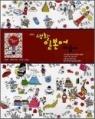 중학교 생활 일본어 자습서 (중등학습/큰책/2)