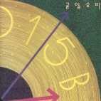 텅빈 거리에서 - 공일오비 1집 [미개봉] * 2001년 대영AV