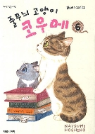 (33번책장) 줄무늬 고양이 코우메 1-15 /NATSUMI HOSHINO ^^코믹갤러리