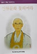 일원문화 꽃피어라 (항산 김인철 종사 법문집)