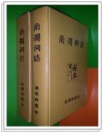 南澗祠誌 (남간사지)-남간사유회