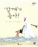 '함께'가 좋아 (키즈 플라톤 - 이야기 그림책 4단계 11호) [개정판]   (ISBN : 9788953599895)