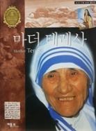 마더 테레사 - 세상을 움직인 위대한 인물 150