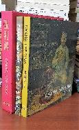 장이석  -張利錫- CHANG LEE SUOK - (1),(2) 2권세트 -케이스있음-  -초판-미사용 새책-아래사진참조-