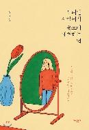 무례한 사람에게 웃으며 대처하는 법 ///9945