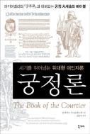 궁정론 - 세기를 뛰어넘는 위대한 이인자론 (인문/양장본/상품설명참조/2)