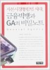자본시장통합법 시대 금융빅뱅과 GA의 비밀노트 - 이 책은 금융상품 판매채널 변화의 핵심에 자리 잡고 있는 GA의 어제와 오늘 그리고 내일에 대한 이야기를 정리하였다. (초판1쇄)