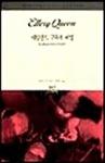 네덜란드 구두의 비밀 - 시그마 북스 007 (영미소설/상품설명참조/2)