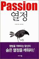 열정 Passion (자기계발/양장본/상품설명참조/2)