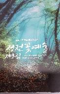 성전 꽃 예술 제8집 - 세계기독교꽃예술연합회