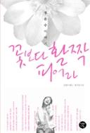 꽃보다 활짝 피어라 - 정윤수 이야기 (에세이/상품설명참조/2)