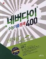 네버다이 화학1 수능기출문제 400(2010)