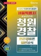 2021 서울특별시 청원경찰(공공안전관) 민간경비론 + 일반상식 #