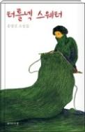 터틀넥 스웨터 - 인간의 외로움과 소외감을 탁월한 시선으로 포착해내는 소설가 홍명진의 첫 소설집 초판2쇄