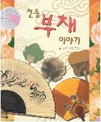 전통 부채 이야기 (지구별 문화 여행 - 우리 민족의 자연과 예술)   (ISBN : 9788959041985)