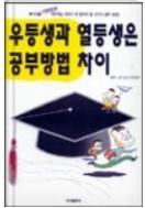 우등생과 열등생은 공부방법 차이 - 초등학생의 공부방법을 쉽고 재미있게 제시한 공부방법 안내서 초판8쇄