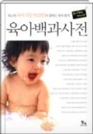 육아백과사전 - 최고의 육아 전문가 33인이 말하는 육아 원칙 초판2쇄