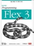 한국어판 Programming Flex 3 - RIA 개발을 위한 완벽 가이드 초판 1쇄
