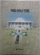 국회 50년 연표