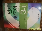 연세대학교 한국어학당 편 / 연세 한국어 3-1 (1과-5과) + CD1장 -사진.꼭상세란참조