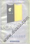中國宗敎與生存哲學 (중문간체, 1991 초판) 중국종교여생존철학