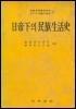 일제하의 민족생활사(아세아문제연구소 5) 초판(1971년)