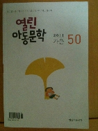 열린아동문학 2011.가을