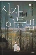 사자와의 이틀 밤 - 서정과 파격을 오가는 문지혁 소설집 초판3쇄