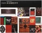한국공예의 법고창신 2012 (하이핸드 코리아 기획전)