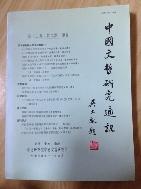 중국문철연구통신 中國文哲硏究通訊