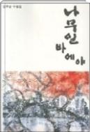 나무일 바에야 - 세계일보에 문화칼럼을 연재 중인 재미교포 수필가 김주상의 두 번째 수필집 초판