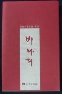 비나리 - 박종길 시 /제5집