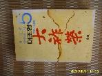 태성 / 대조영 5 후계자 (끝) / 유현종 대하소설 -90년.초판. 꼭 상세란참조