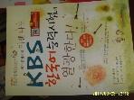시대고시기획 / 2012 이젠 나도 KBS 한국어능력시험에 열광한다 / 김신성. 성대선 -아래참조